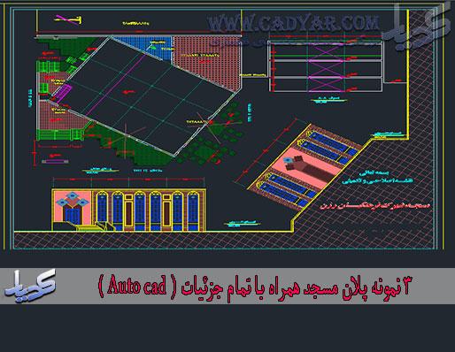 3 نمونه پلان مسجد همراه با تمام جزئیات ( Auto cad )