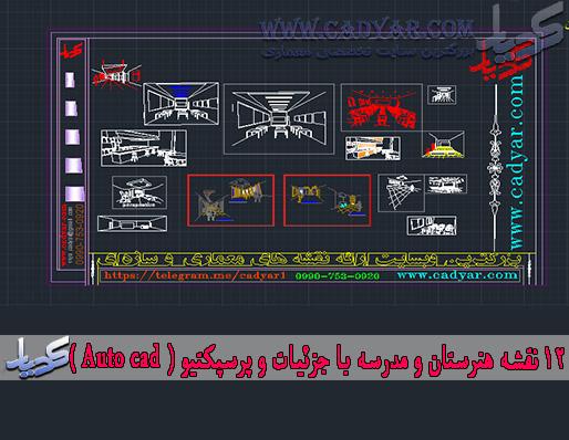 12 نقشه هنرستان و مدرسه با جزئیات و پرسپکتیو ( Auto cad )