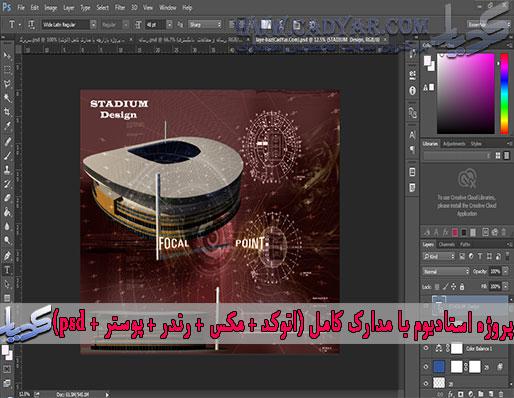 پروژه استادیوم با مدارک کامل (اتوکد + مکس + رندر + پوستر + psd)