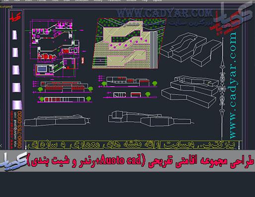 طراحی مجموعه اقامتی تفریحی (Auoto cad+رندر و شیت بندی)