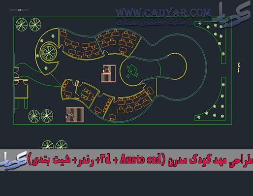 طراحی مهد کودک مدرن (Auoto cad + 3d+ رندر+ شیت بندی)