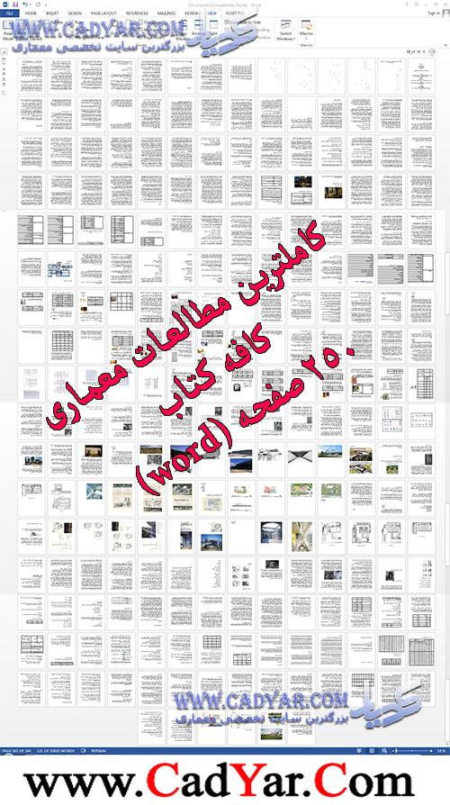 کاملترین مطالعات معماری کافه کتاب _ 250 صفحه (word)