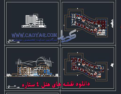 دانلود نقشه های هتل 4 ستاره