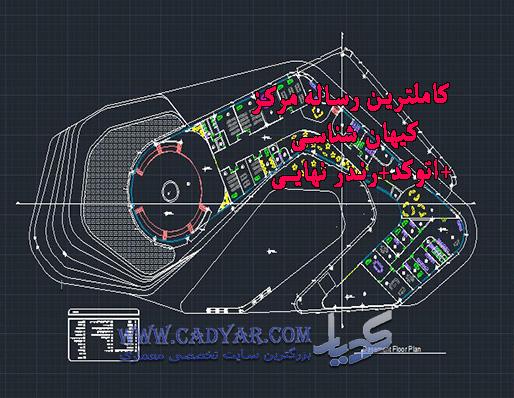 کاملترین رساله مرکز کیهان شناسی همراه با پلان و رندر نهایی