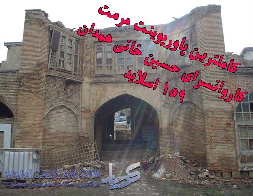 پاورپوینت مرمت کاروانسرای حسین خانی همدان