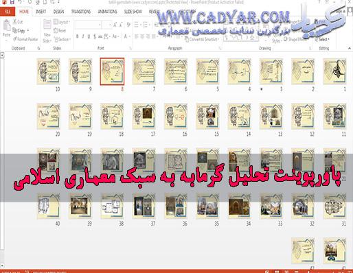 تحلیل گرمابهبه سبک معماری اسلامی