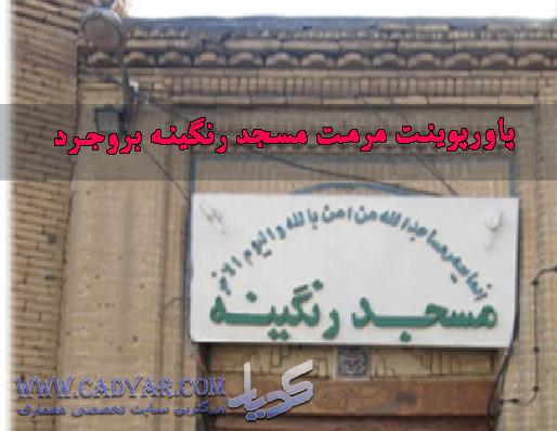 پاورپوینت مرمت مسجد رنگینه بروجرد