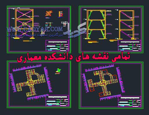 تمامی نقشه های دانشکده معماری