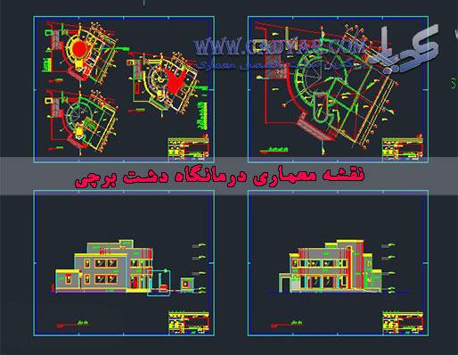 نقشه معماری درمانگاه دشت برچی