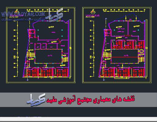 نقشه های معماری مجتمع آموزشی مفید