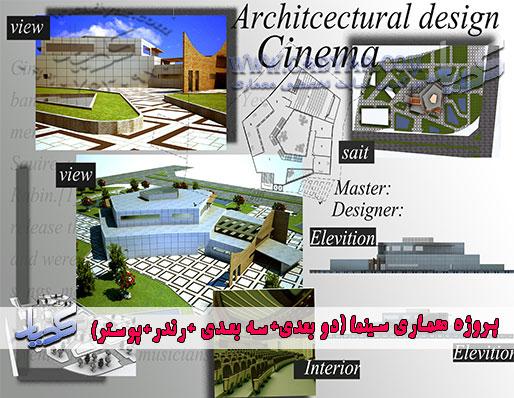 کاملترین پروژه معماری سینما (دو بعدی+سه بعدی +رندر+پوستر)