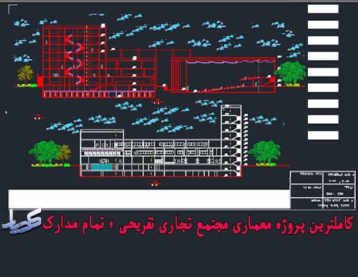 کاملترین پروژه معماری مجتمع تجاری تفریحی + تمام مدارک