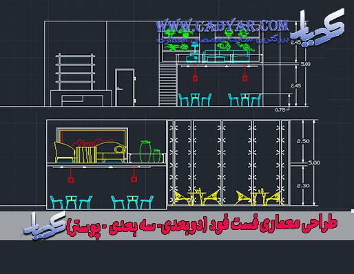 طراحی معماری فست فود (دوبعدی- سه بعدی - پوستر)