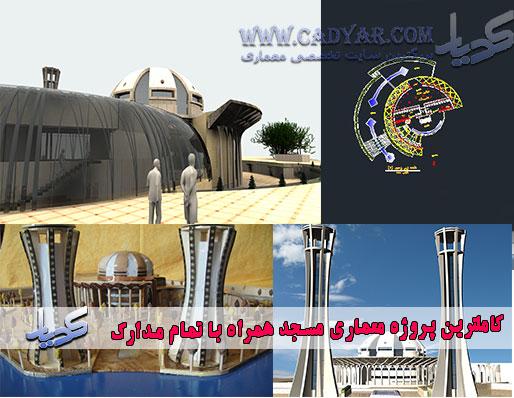 کاملترین پروژه معماری مسجد همراه با تمام مدارک