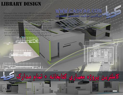 کاملترین پروژه معماری کتابخانه + تمام مدارک