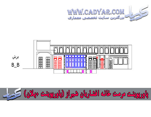 پاورپوینت مرمت خانه افشاریان شیراز (پاورپوینت +پلان)