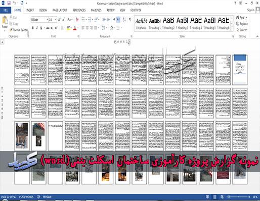 نمونه گزارش پروژه کارآموزی ساختمان اسکلت بتنی (word)