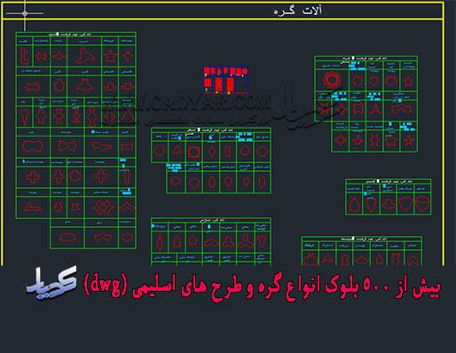 بیش از 500 بلوک انواع گره و طرح های اسلیمی (dwg)