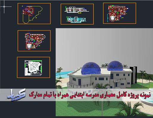 نمونه پروژه کامل معماری مدرسه ابتدایی همراه با تمام مدارک