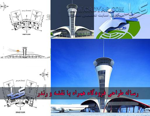 رساله طراحی فرودگاه همراه با نقشه و رندر