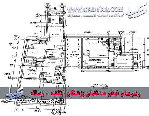 کاملترین رساله طراحی ساختمان پزشکان همراه با نقشه و رندر