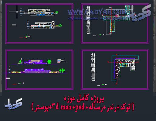 پروژه کامل موزه (اتوکد+رندر+رساله+3d max+psd+پوستر)