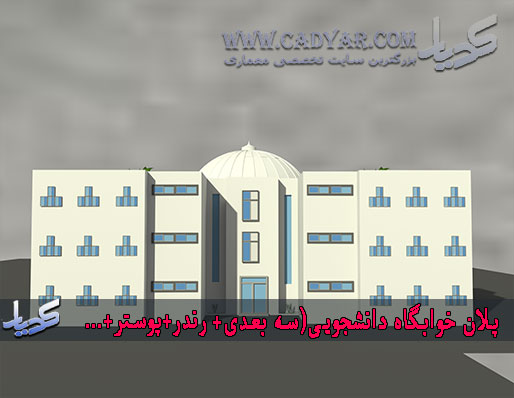 پلان خوابگاه دانشجویی(سه بعدی+ رندر+پوستر+...)