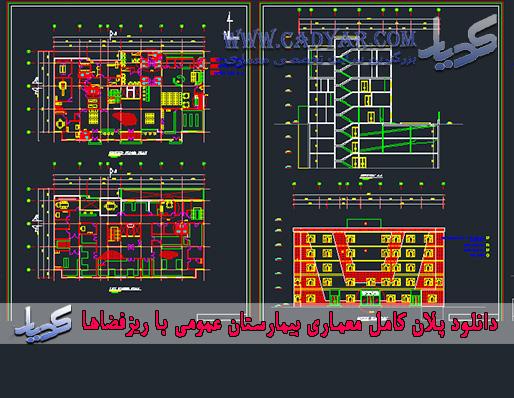 پلان کامل معماری بیمارستان عمومی با ریزفضاها