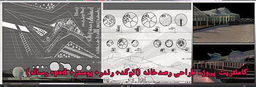 نمونه طرح کامل رصدخانه(اتوکد+ رندر+ psd+ پوستر+ رساله)