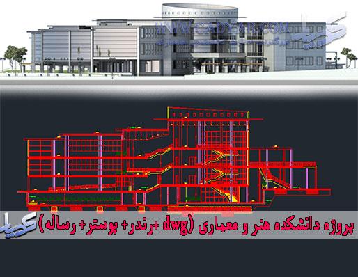 طرح دانشکده هنر و معماری (dwg +رندر+ پوستر+ رساله)
