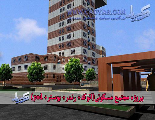 پروژه مجتمع مسکونی(اتوکد+ رندر+ پوستر+ psd)