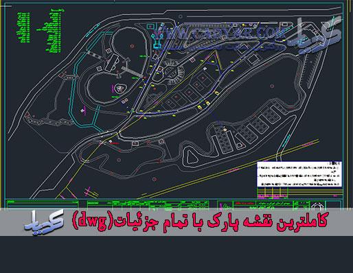 کاملترین نقشه پارک با تمام جزئیات اجرایی(dwg)