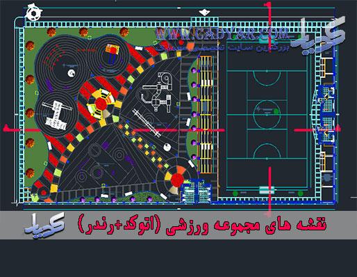 نقشه های مجموعه ورزشی (اتوکد+رندر)