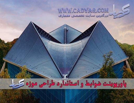 پاورپوینت ضوابط و استاندارد طراحی موزه