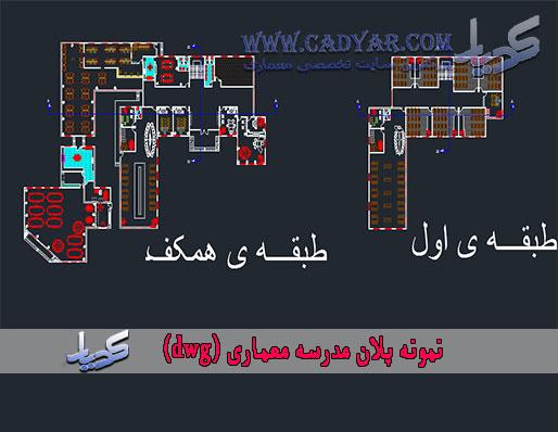 نمونه پلان مدرسه معماری (dwg)