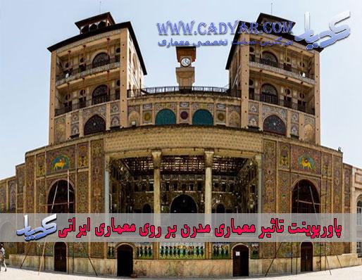تاثیر معماری مدرن بر روی معماری ایرانی
