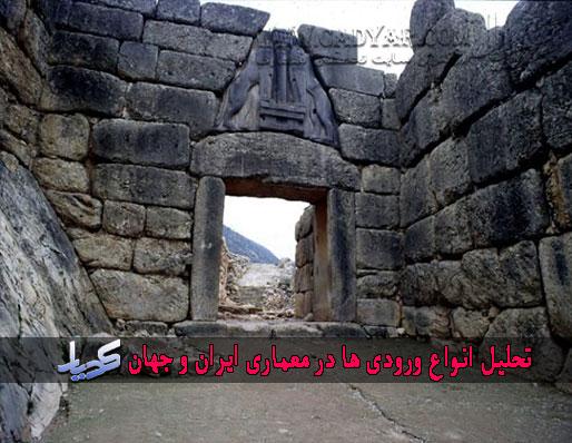 تحلیل انواع ورودی ها در معماری ایران و جهان