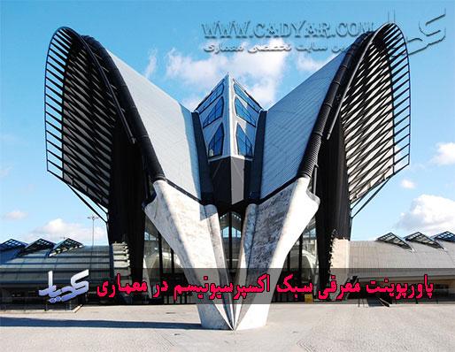 پاورپوینت معرفی سبک اکسپرسیونیسم در معماری