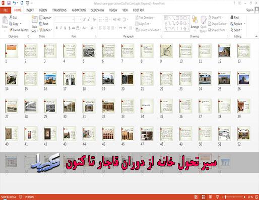 سیر تحول خانه از دوران قاجار تا کنون