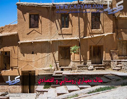 مقاله معماري روستايي و اقتصادي