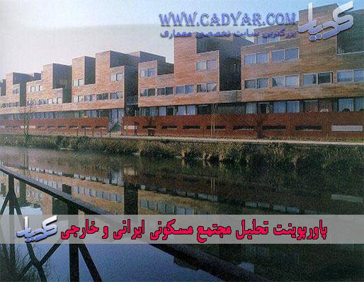پاورپوینت تحلیل مجتمع مسکونی ایرانی و خارجی