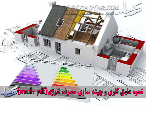 نحوه عایق کاری و بهینه سازی مصرف انرژی(word+ pdf)