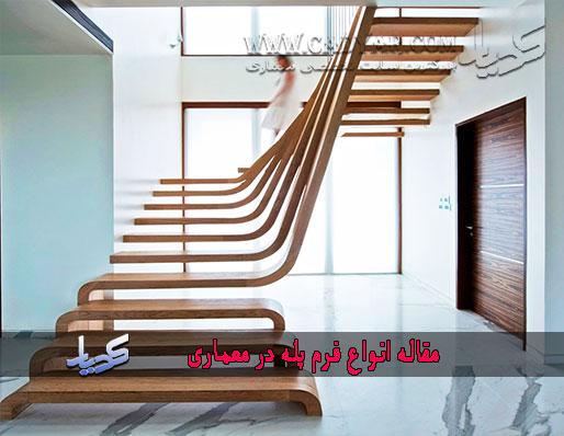 تحلیل انواع فرم پله در معماری-(word)