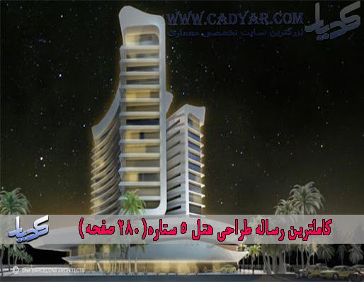 کاملترین رساله طراحی هتل 5 ستاره