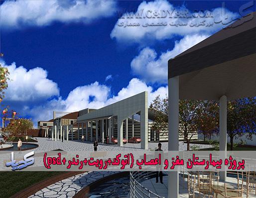 کاملترین پروژه بیمارستان مغز و اعصاب(اتوکد+رویت+رندر+psd)