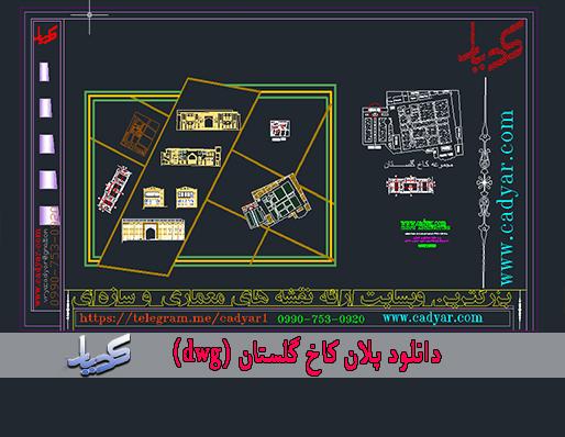 تحلیل معماری مجموعه کاخ گلستان (پاورپوینت+ نقشه+ ورد)