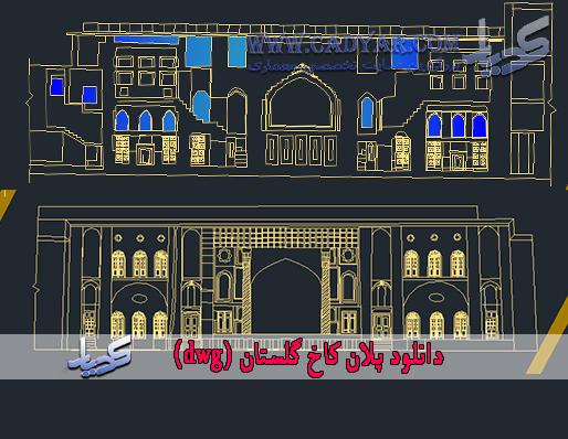 دانلود پلان کاخ گلستان (dwg)