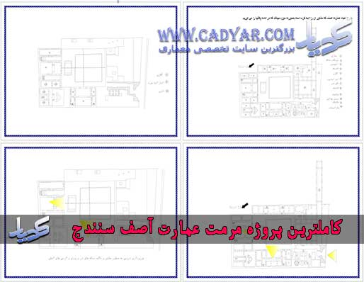 کاملترین پروژه مرمت عمارت آصف سنندج