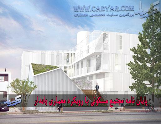 پایان نامه مجتمع مسکونی با رویکرد معماری پایدار