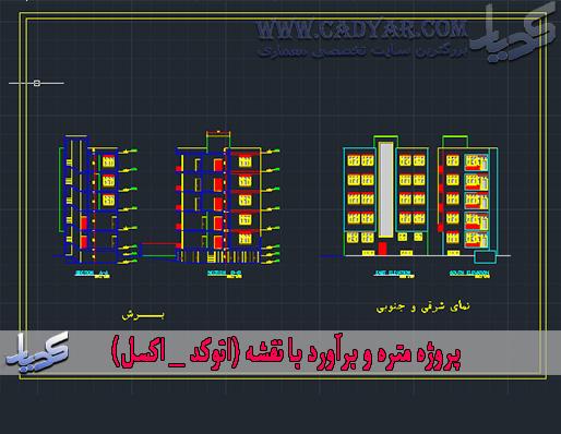 پروژه متره و برآورد ساختمان شش طبقه فلزی (اتوکد _ اکسل)